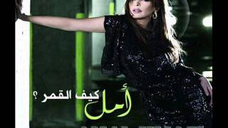 Amal Hejazi _ Alby Nadak _ Composed By: Nader Nour (Year 2008)