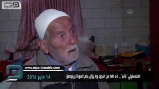 """""""غانم"""".. 68 عاما من اللجوء ولا يزال حلم العودة يراوده"""