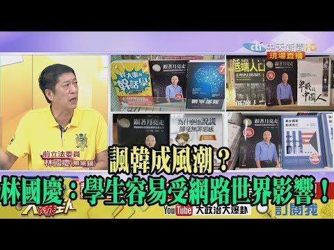 【精彩】諷韓成風潮? 林國慶:學生容易受網路世界影響!