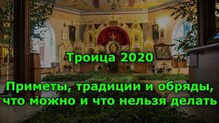 Троица 2020. Приметы, традиции и обряды, что можно и что нельзя делать.