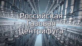 Российская газовая центрифуга
