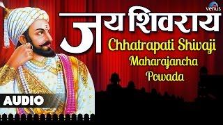 Jai Shiv Raay - Chhatrapati Shivaji Maharajancha Powada ~ Shivshahir - Vijay Tanpure