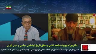 نقش اسلام سیاسی در واقعه 28 مرداد و سقوط دولت ملی دکتر مصدق با نگاه دکتر بهرام چوبینه