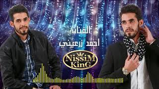 احمد زرعيني - اما براوة - 2018 - NissiM KinG MusiC
