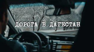 На попутках в Дагестан через Чечню. Часть 1.Влог №12.