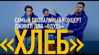 Подпишись на канал: http://bit.ly/2w0Oyvo Большой сольный концерт г...