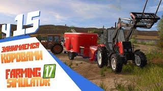 Repeat youtube video Моносмесь для коров - ч15 Farming Simulator 17