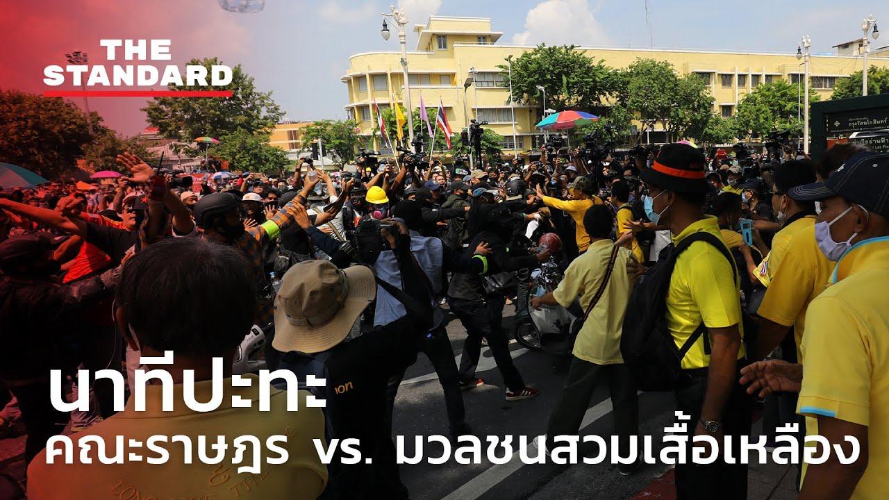 นาทีปะทะ คณะราษฎร vs  มวลชนสวมเสื้อเหลือง