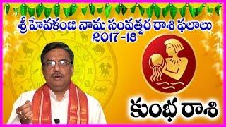 Rasi Phalalu 2017 - 2018 | Kumbha Rasi | Hevilambi Nama Samvatsaram | Aquarius Horoscope 2017