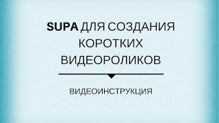 Supa - быстрое создание видео