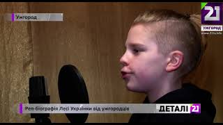 Ужгородські школярі зачитали реп-біографію Лесі Українки до ювілею  письменниці (ВІДЕО) @ Закарпаття онлайн