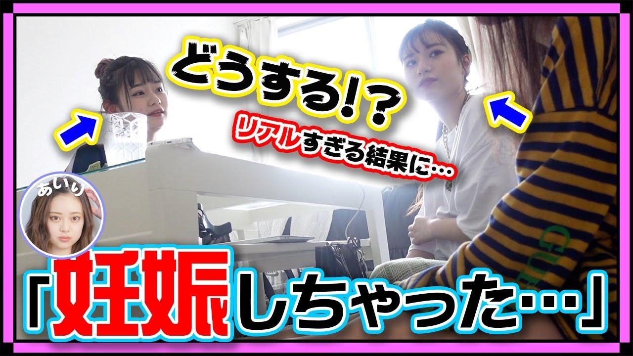 【報告】あいりRanzuki卒業?妊娠報告ドッキリしたらR'sの反応は!??
