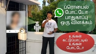 WhatsApp Profile photo - Privacy - Explained (TAMIL VERSION) தமிழ்