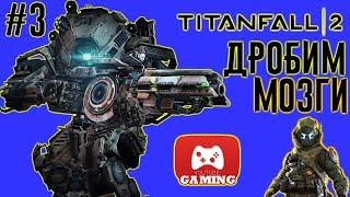 Titanfall 2 Прохождение Шикарный Экшен. часть 3
