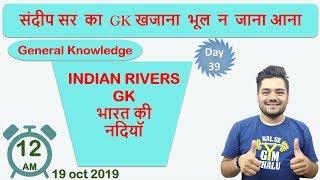 INDIAN RIVER GK / RIVER GK BY SANDEEP SIR