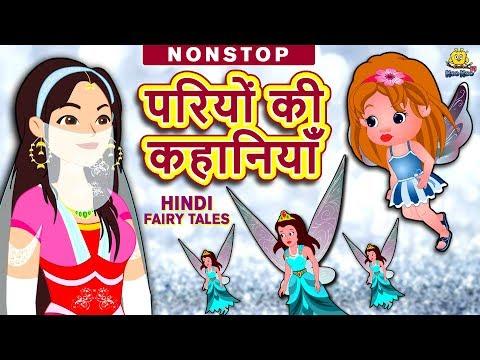 परियों की कहानियाँ - New Hindi Kahaniya For Kids | Stories For Kids | Hindi Fairy Tales | Koo Koo TV