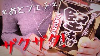 ASMR✨-Binaural-✨ 堅あげポテトの咀嚼音【音フェチ*ASMR】🌹 Eating Hard Potato Chips Sounds🌹