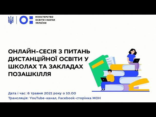 6 травня відбудеться онлайн-сесія з питань дистанційної освіти у школах та закладах позашкілля