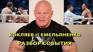 Кокляев vs Емельяненко. Разбор события и анализ боя.
