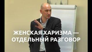 Женская харизма. Радислав Гандапас
