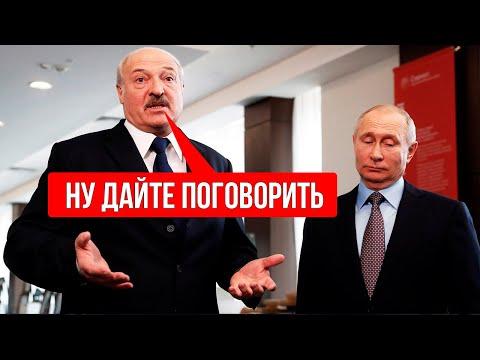 БАТЬКА ПРОБОЛТАЛСЯ! Присоединение Беларуси - РЕШЕННЫЙ ВОПРОС