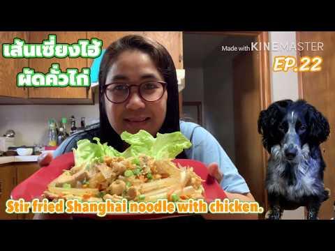 เส้นเซี่ยงไฮ้ผัดคั่วไก่สไตล์ฉัน/Stir fried Shanghai noodle with chicken/EP.22(TH/EN SUB)Indy & Mommy