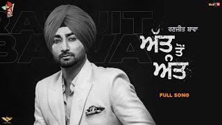 Att toh Aant  (Full Video) | Ranjit Bawa | lovely Noor | Latest Punjabi Songs 2021