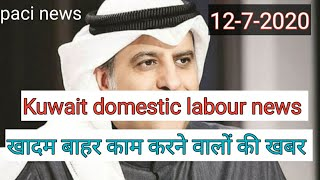 Kuwait khadam domestic labour news,civil id news,Kuwait paci online appointment,kuwait news
