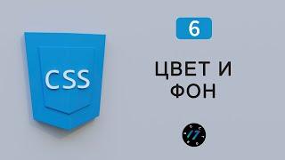 CSS Background и CSS Color, Цвет текста и цвет фона на языке CSS, Видео курс по CSS, Урок 6