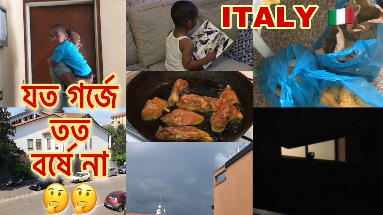 শেষ পর্যন্ত বৃষ্টিও আমার সাথে এমন করলো 😭😭ভুল করতে করতেই শিখব🙂A day in my life 🤗 ITALY 🇮🇹