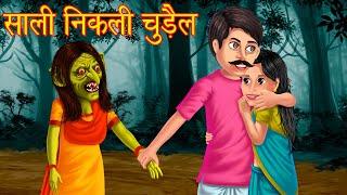 साली निकली चुड़ैल । साली आधी घरवाली । Bhootini | Hindi Horror Story | Stories in Hindi | Fairy Tales