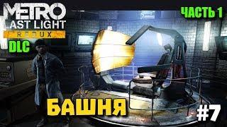 Metro Last Light Redux DLC  Прохождение дополнений 7  Башня часть 1