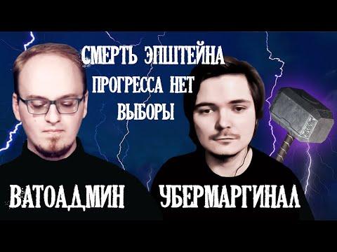 Ватоадмин и Убермаргинал   Смерть Эпштейна   Выборы   Прогресса нет