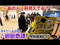 【呪術廻戦】五条悟が『廻廻奇譚』を弾くのだが、前が見えなくて疲れてきたん byよみぃ【ストリートピアノ】:w32:h24