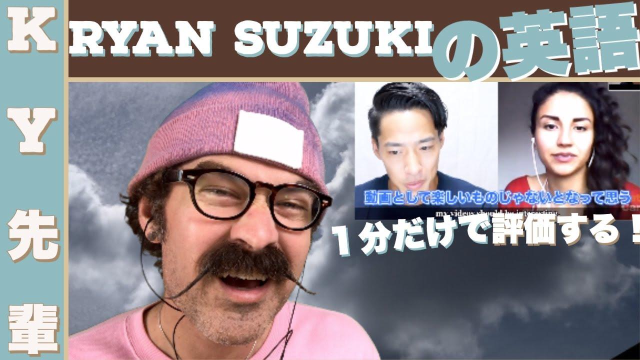 RYAN SUZUKIの英語を1分だけで評価します「正直な英語レッスン」