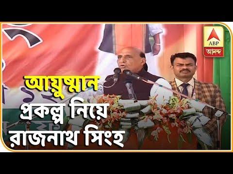 Rajnath Singh attacked TMC govt over Ayushman yojna