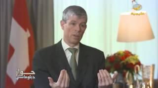 السفير السويسري ولماذا التجنيد إجباري للرجال وإختياري للنساء في سويسرا ؟