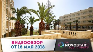 Club Novostar Les Colombes. Видеообзор от 18 мая 2018. Тунис
