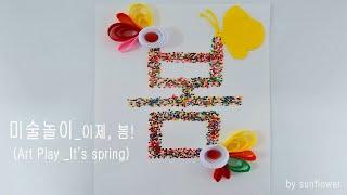 미술놀이 _ 봄 (2탄)
