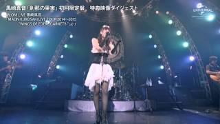 黒崎真音「刹那の果実」特典映像 ダイジェスト M-ON! LIVE黒崎真音より