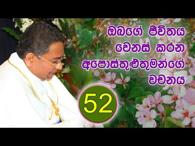 ඔබගේ ජීවිතය වෙනස් කරන අපොස්තුළුතුමන්ගේ වචනය #52 | His Holiness Apostle Rohan Lalith Aponso