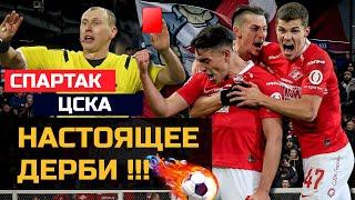 Настоящее дерби Спартак и ЦСКА показали сногшибательный футбол