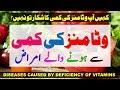 Diseases Caused By Vitamin Deficiency Like Vitamin D, Vitamin C || Health Tips In Hindi Urdu