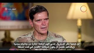 شاهد.. قائد القيادة المركزية الأمريكية: سنواجه مع السيسي تحديات المنطقة