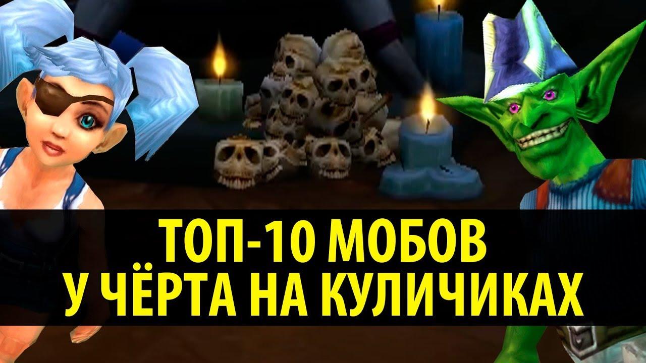 Бессмысленный Топ: 10 Мобов у Чёрта на Куличках - YouTube