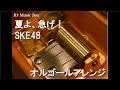 夏よ、急げ!/SKE48【オルゴール】 の動画、YouTube動画。