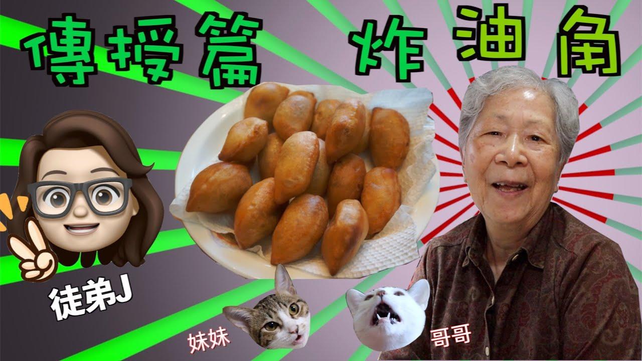 香港賀年食譜:炸油角 - YouTube
