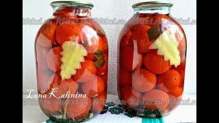 Рецепт вкусных консервированных помидоров на зиму