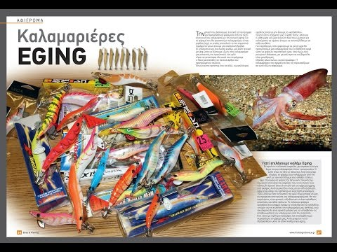 Eging - 16 καλαμαριέρες της αγοράς | περιοδικό Boat & Fishing