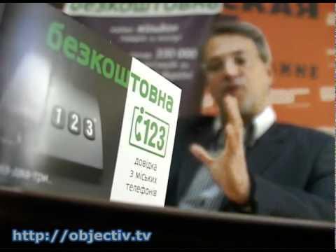 Справочная служба 123 теперь рабоает и в Харькове